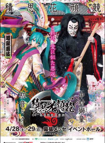超歌舞伎 初音ミク十二単